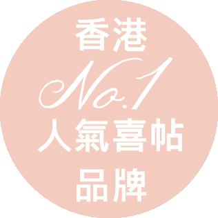 香港No.1人氣喜帖品牌